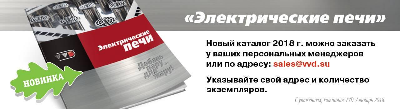katalog-electricheskie-pechi-2018