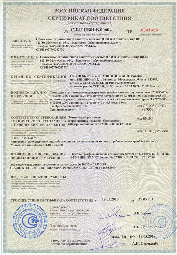 Сертификация дымоходов из нержавеющей стали производство омск сертификация